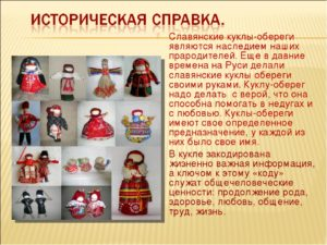 Славянские куклы обереги и их значение в современном мире