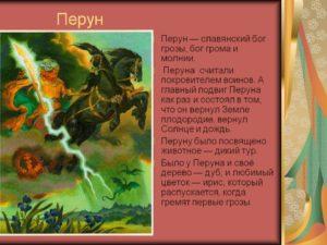 Перун - бог славян, покровитель воинов и кузнецов