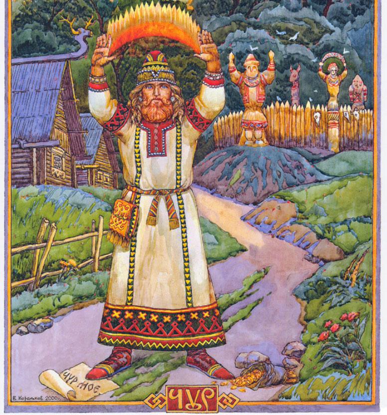 Славянский бог чур
