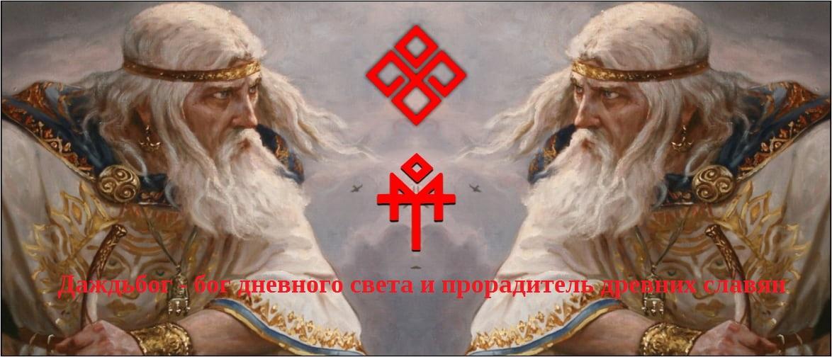 Даждьбог символы и руна бога Солнца значение их в оберегах