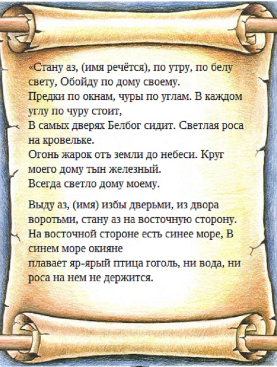 Наговор на науз Белобог