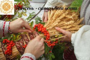 Сила славянского оберега «таусень»: символ бога Авсень