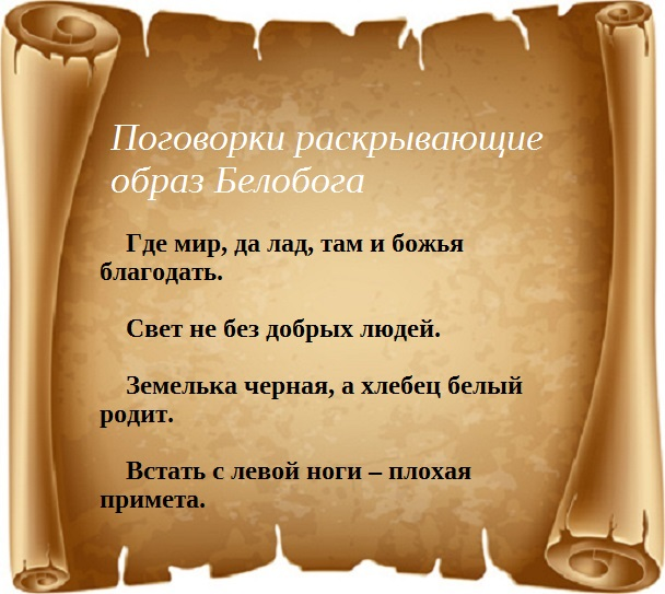Белобог бог света, добра и справедливости в славянской культуре