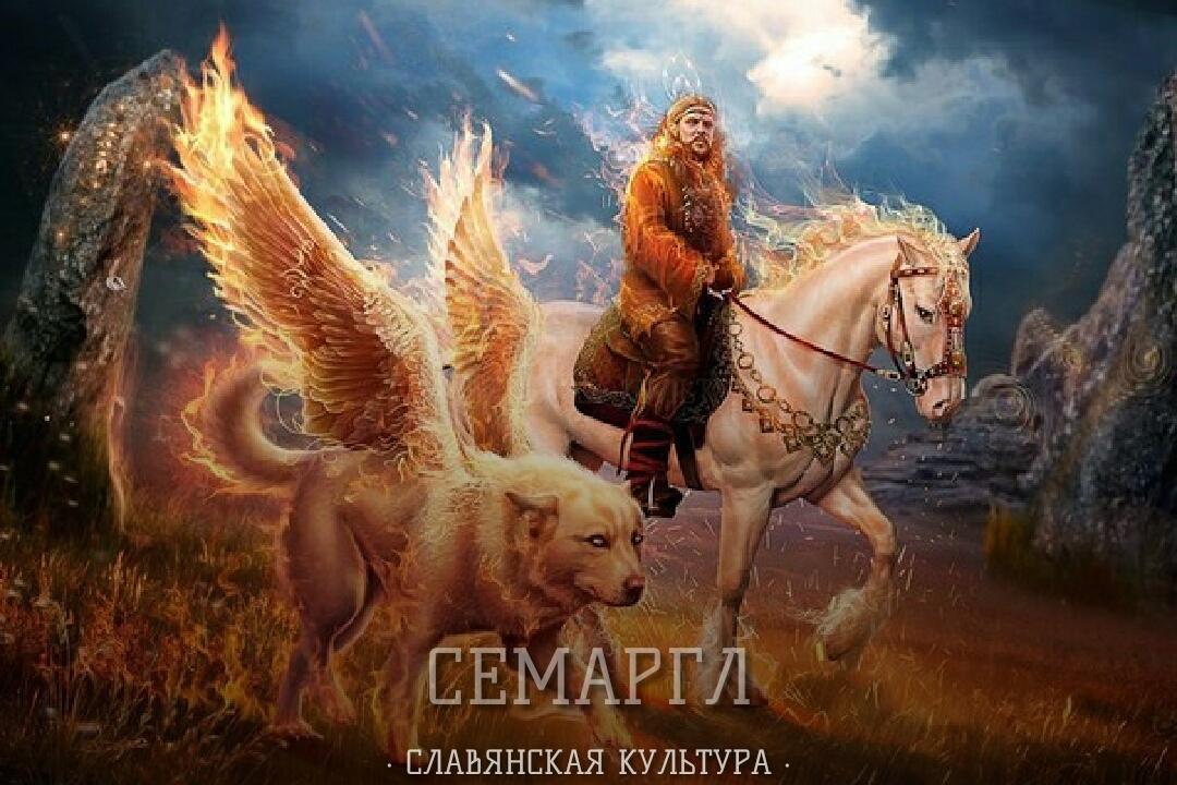 Славянский Семаргл покровитель огня и главный вестник богов.