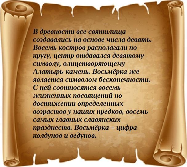 Значение 8 лучей символа алатырь
