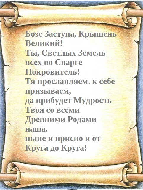 Крышень — покровитель древней мудрости и ритуалов