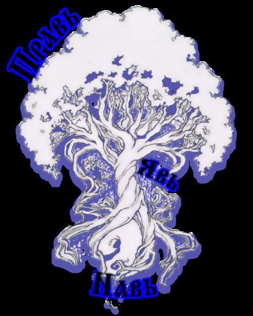 словянское дерево жизни