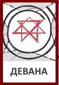 Девана — богиня охоты у славян