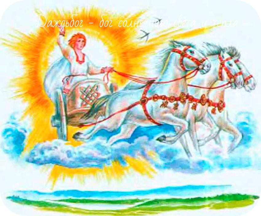Даждьбог - бог солнца и теплого света