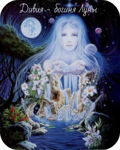 Дивия богиня луны