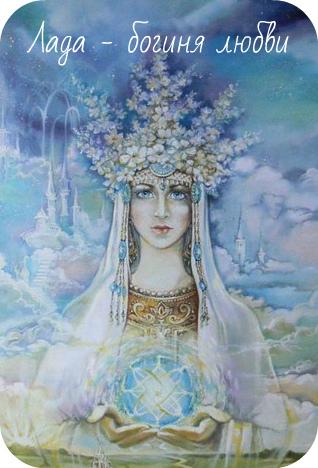 Лада - богиня любви и семейного благополучия