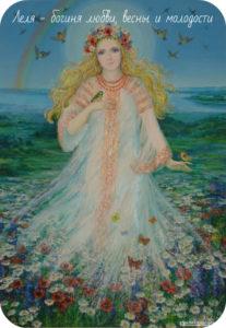 Богиня первой любви и пробуждающейся весны
