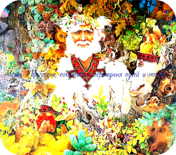Авсень, бог осени, перемен и мостов