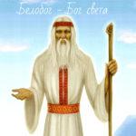 Белобог - бог света