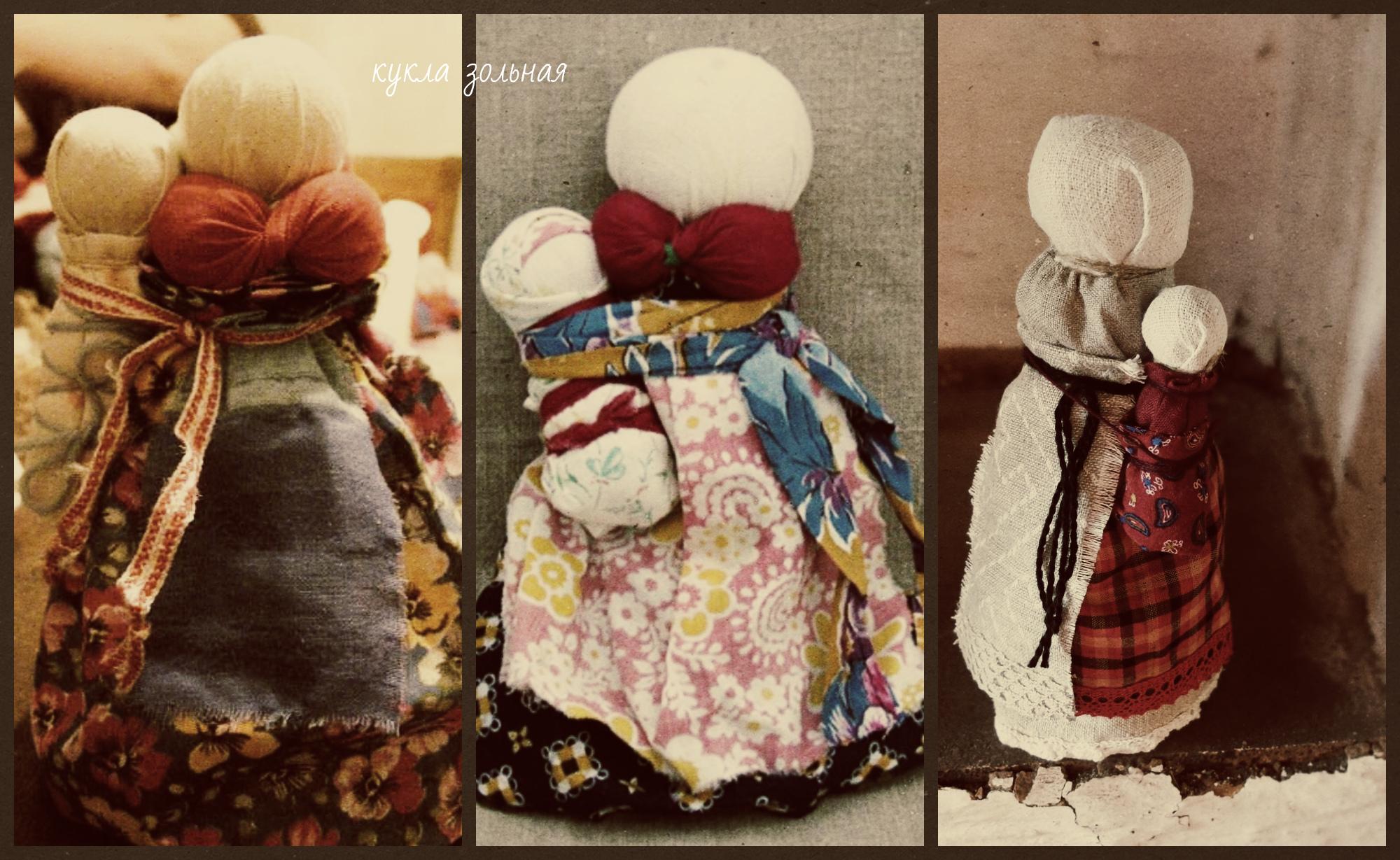 Кукла зольная, значение славянского оберега