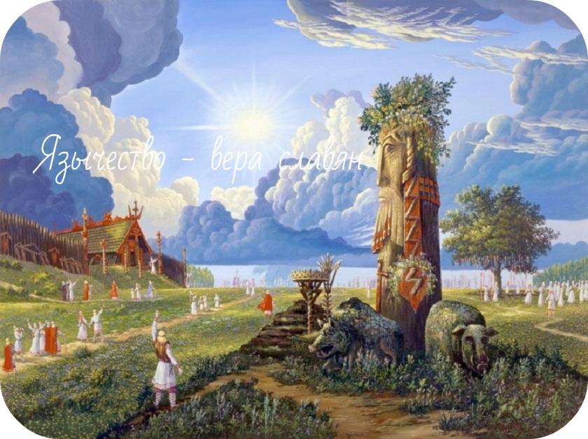 Список славянских богов и духов