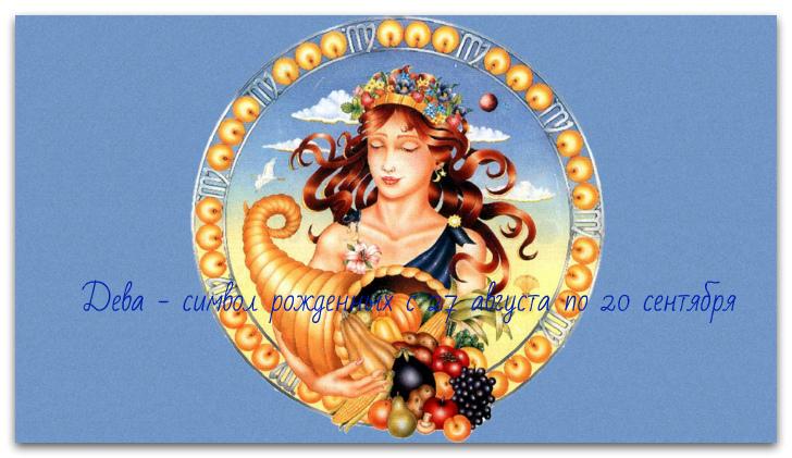 Чертог девы в гороскопе славян – 319
