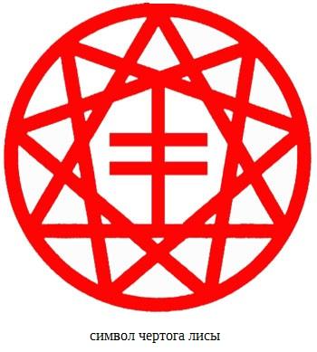 символ чертога лисы