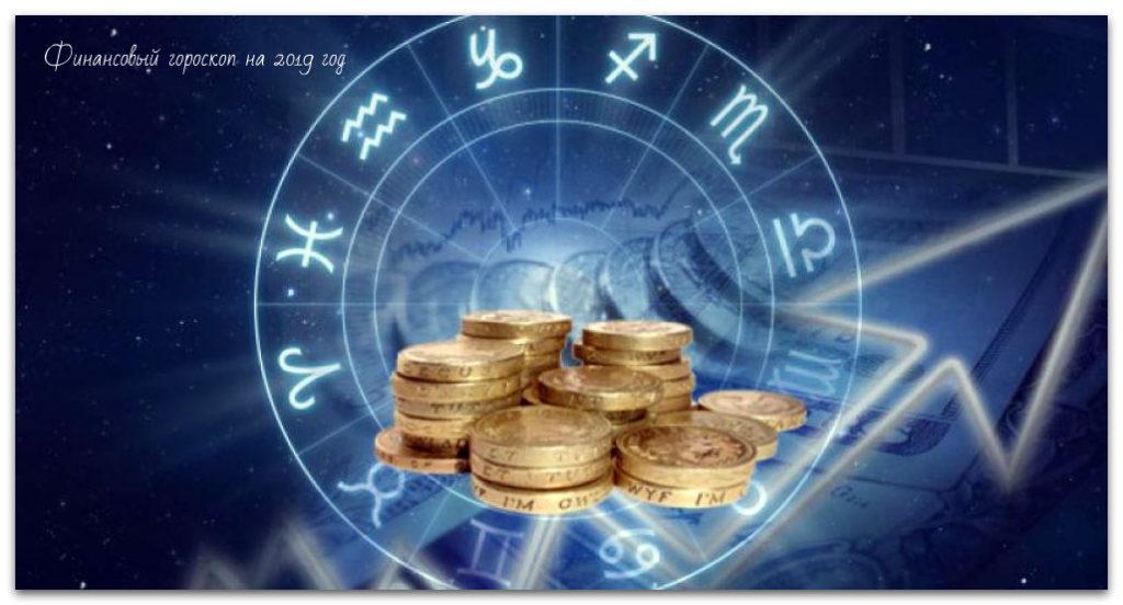 финансовый гороскоп для весы