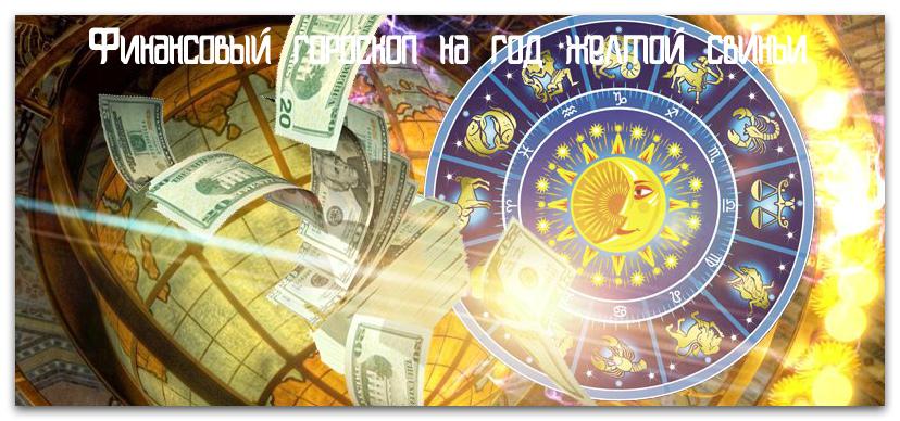 финансовы гороскоп овен на 2019