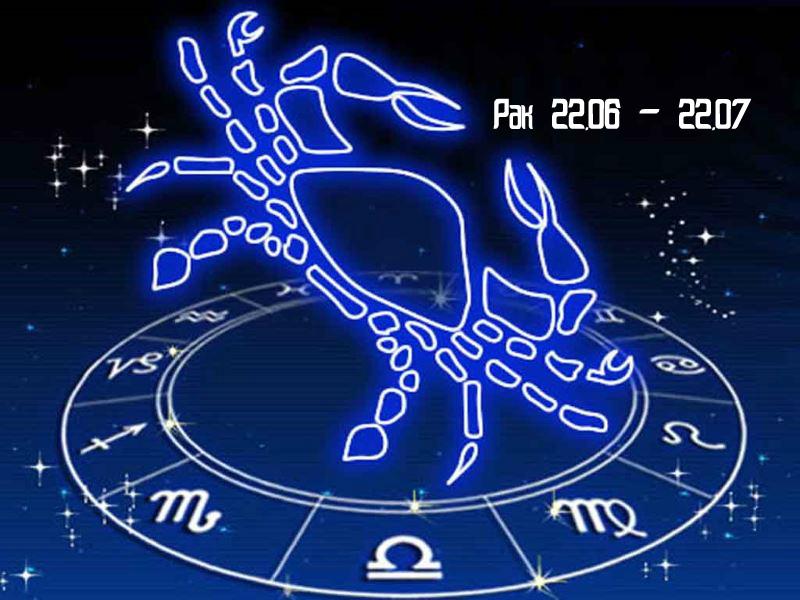 гороскоп рак на январь