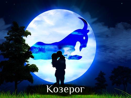 любовный гороскоп для козерога