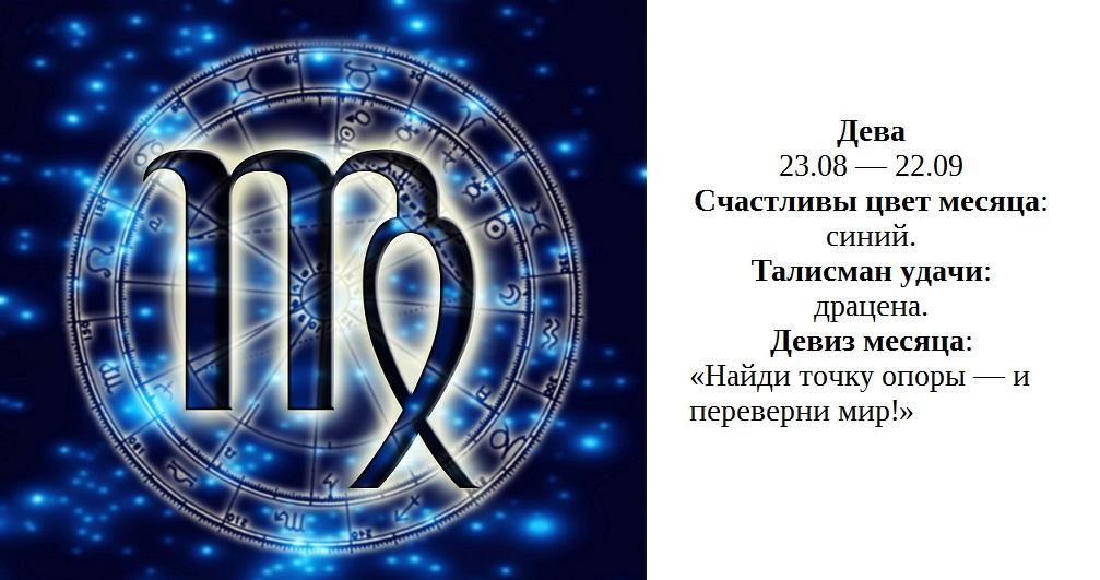 дева: гороскоп на январь 2019