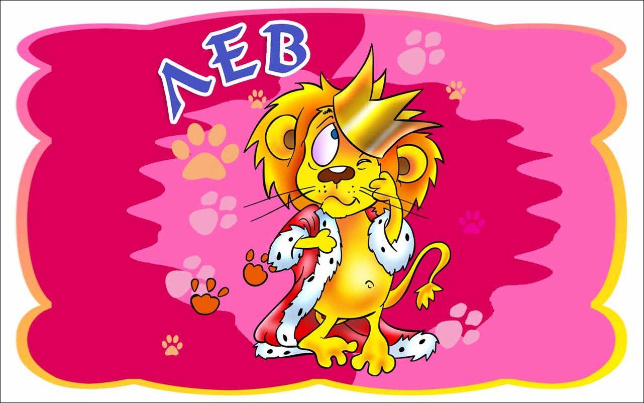 гороскоп на январь для ребенка льва