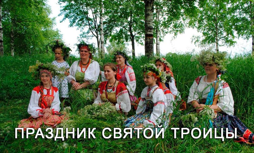 Троица, пересечение народных и православных традиций