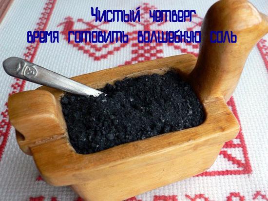 как приготовить четверговой соли дома