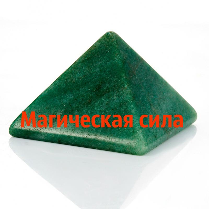 зеленый авантюрин магические свойства