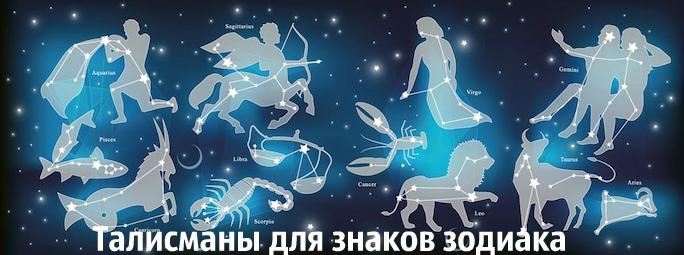 Амулеты на удачу по знакам зодиака