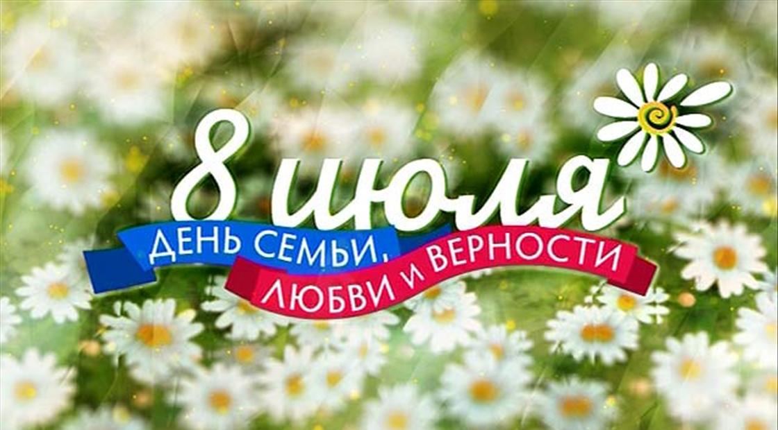 8 июля день семьи, любви и верности