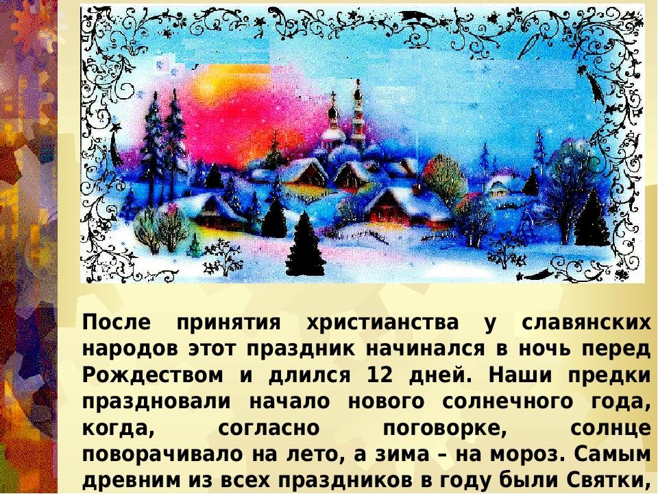Велесовы святки у славян