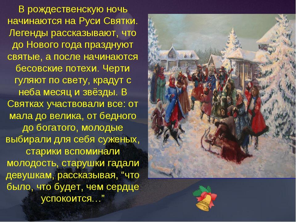 велесовы святки на руси