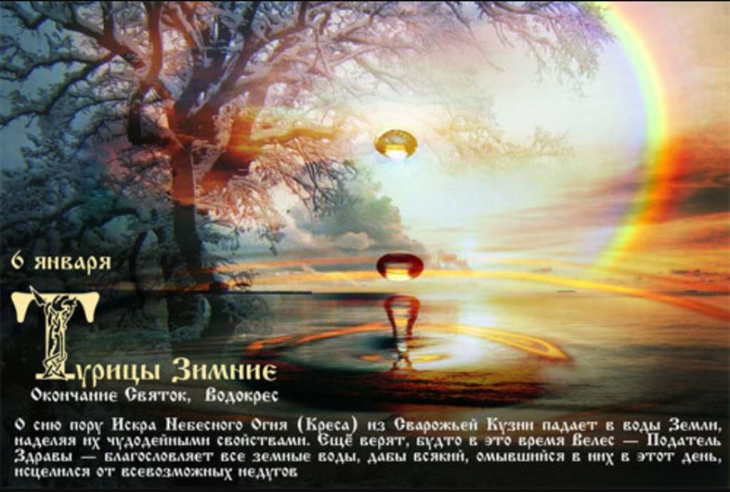 Крещение у славян, В какие дни вода святая?