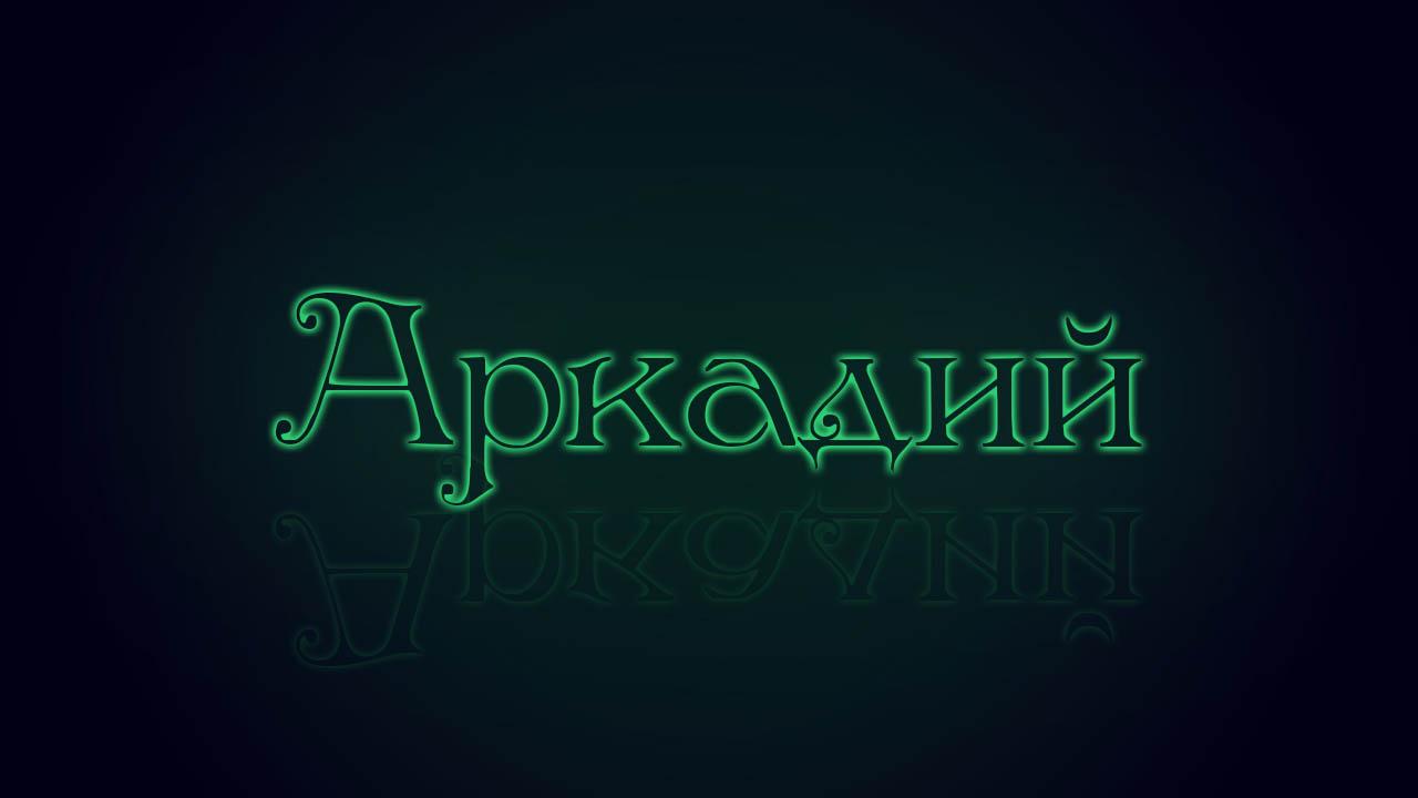 Аркадий значение имени