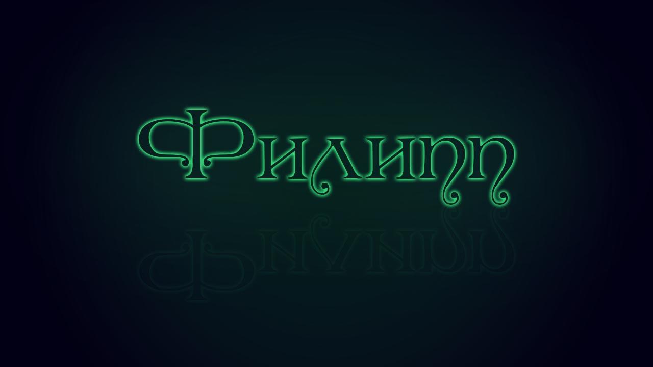 Имя Филипп