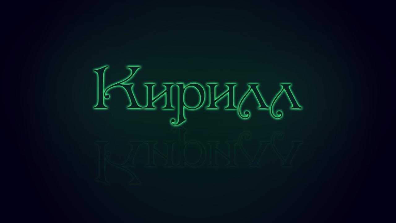 Кирилл значение имени