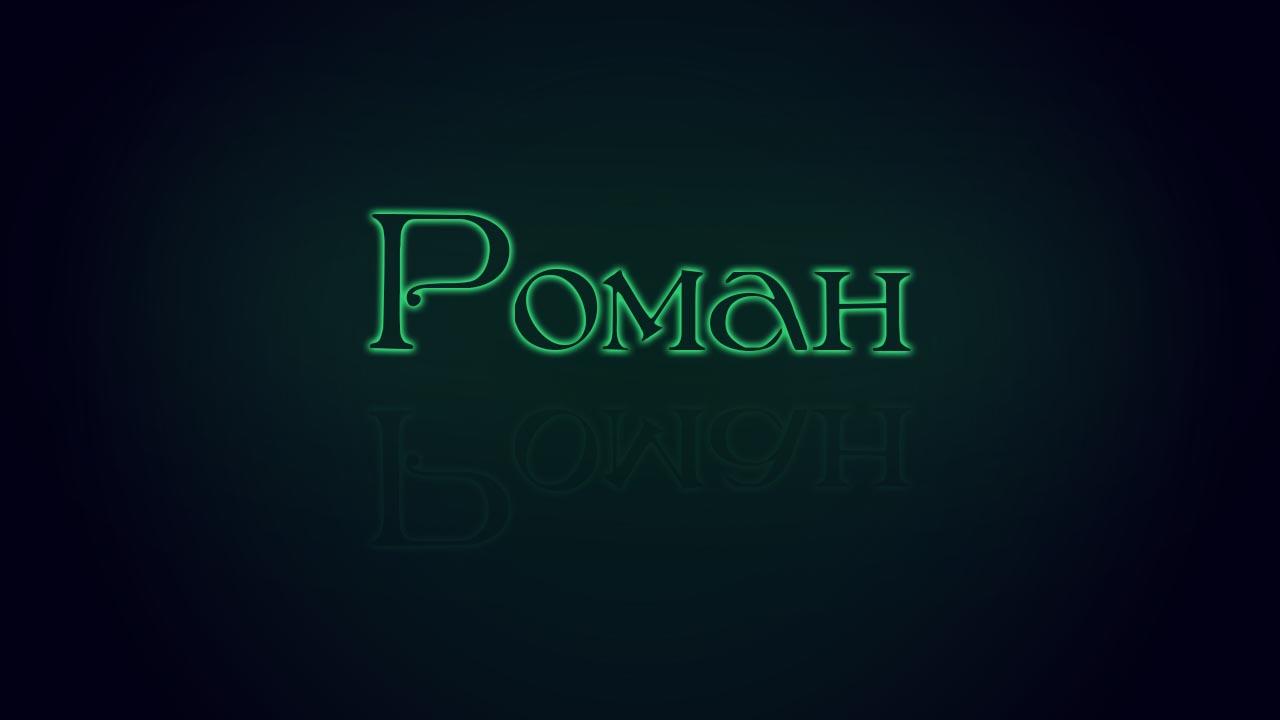Имя Роман