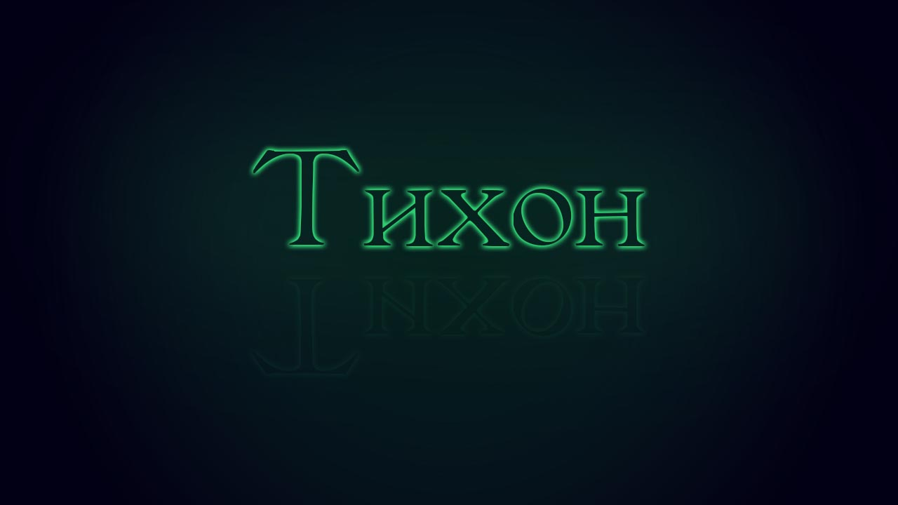 Имя Тихон