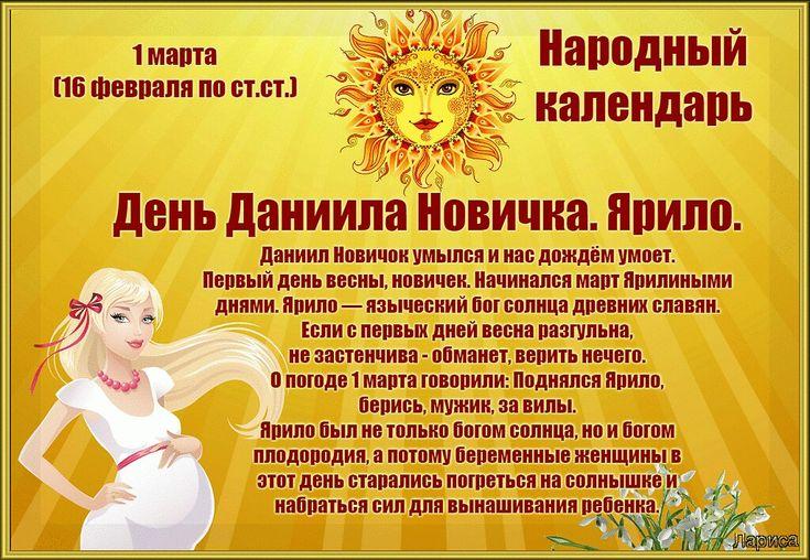 1 марта в народном календаре
