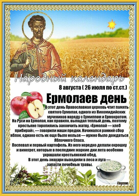 Приметы и традиции на 8 августа, Ермолаев день