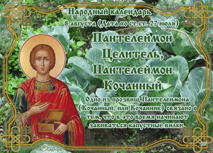 Приметы и традиции 9 августа, день Пантелеймона-целителя и Николая Кочаного