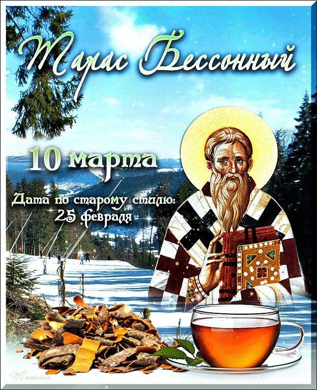 10 марта Тарас бессонный, народные приметы и традиции дня. Характер рожденных на 10 марта. – 19