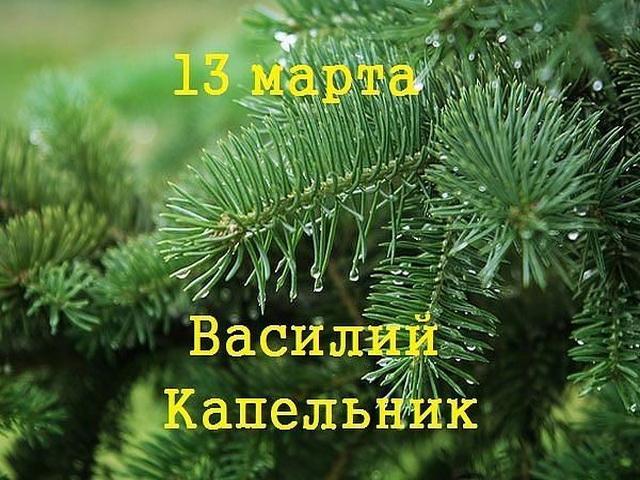 13 марта в народном календаре