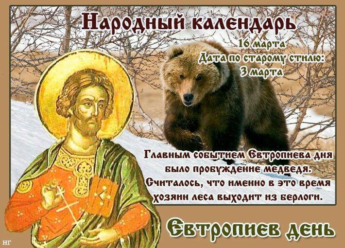 16 марта в народном календаре