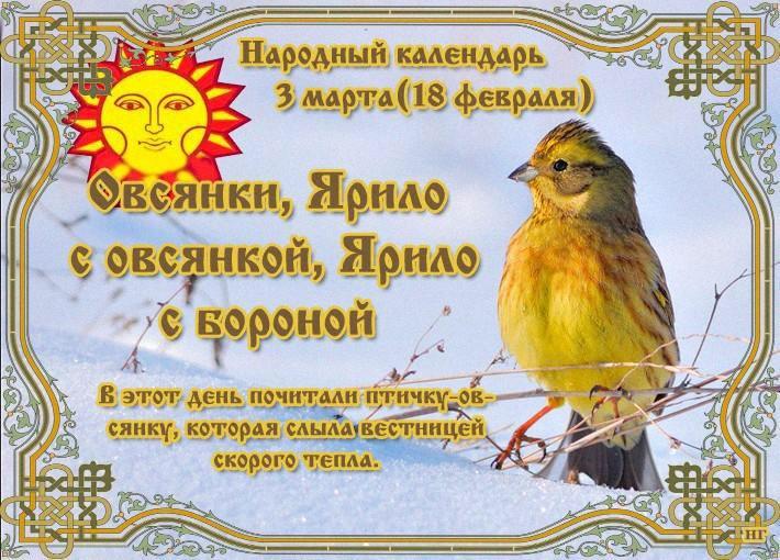 3 марта в народном календаре