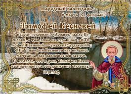 Тимофей весновей