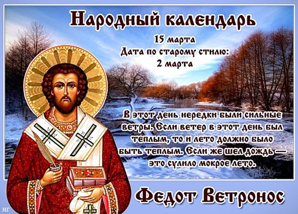 15 марта в народном календаре